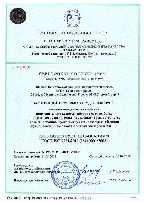 Сертификация щитового производства сертификация phr